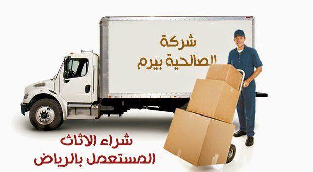 شركة شراء اثاث مستعمل بالرياض شركة شراء اثاث مستعمل بالرياض شركة شراء اثاث مستعمل بالرياض 0555740348