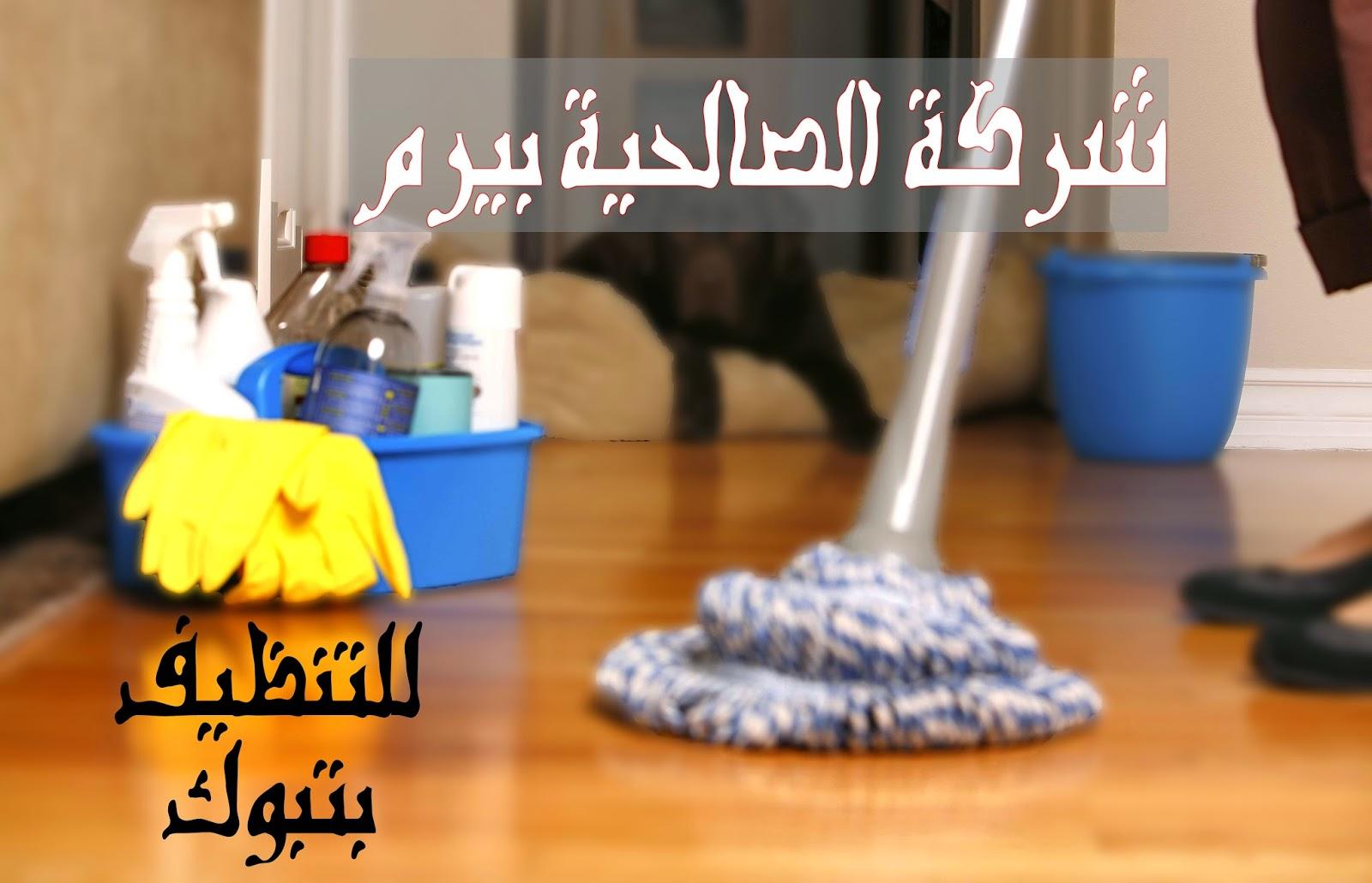 شركة تنظيف منازل بتبوك شركة تنظيف بتبوك شركة تنظيف بتبوك 0562460449