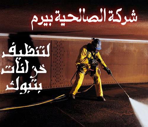 شركة غسيل خزانات بتبوك شركة تنظيف خزانات بتبوك شركة تنظيف خزانات بتبوك 0562460449