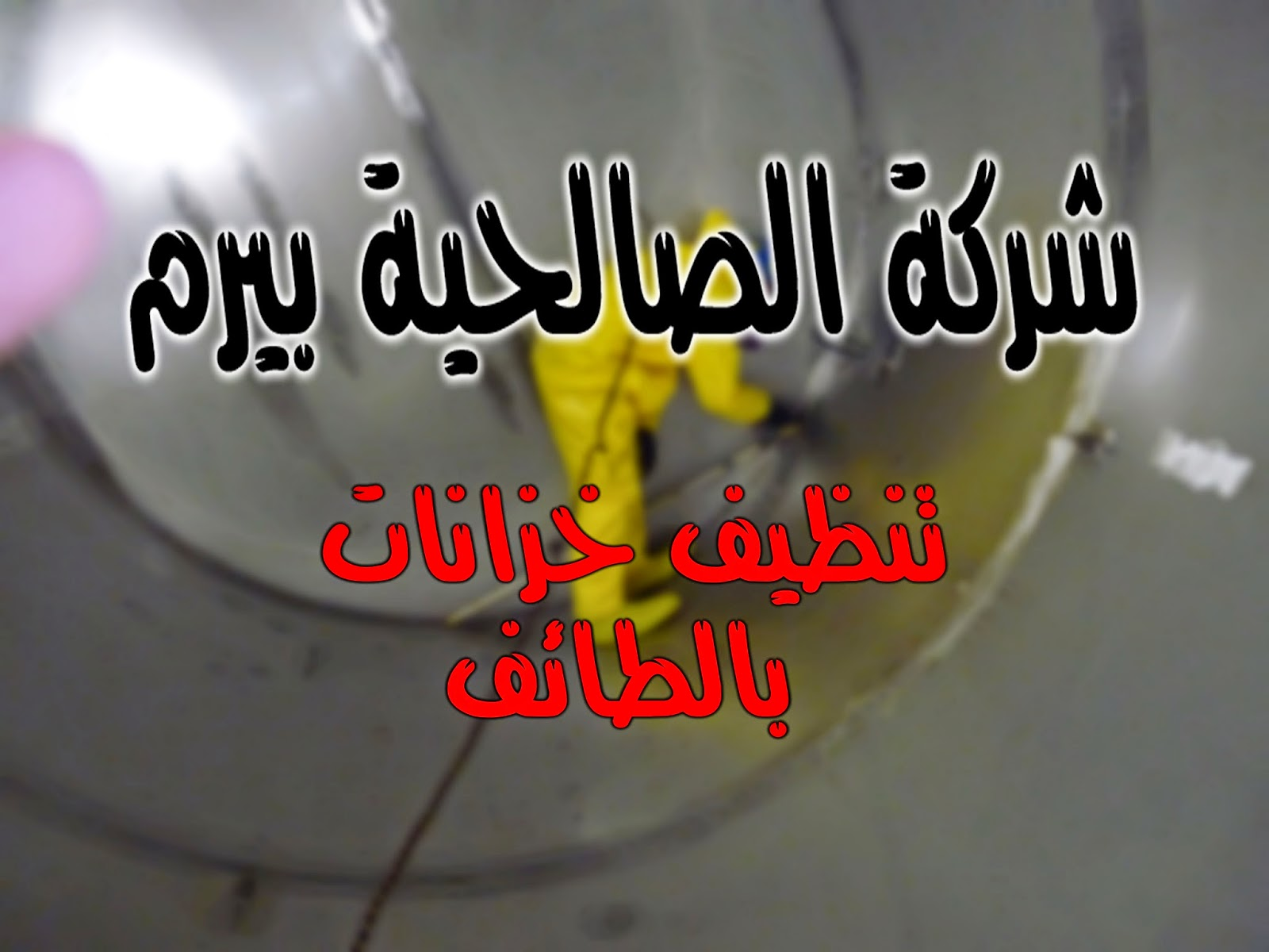 Photo of شركة تنظيف خزانات بالطائف 0502247709
