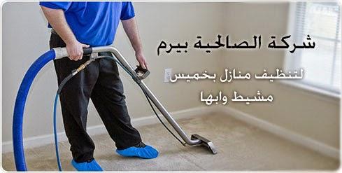 Photo of شركة تنظيف منازل بخميس مشيط 0555024104 وأبها