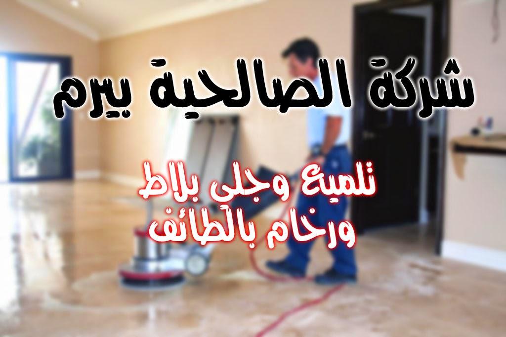 Photo of شركة تلميع وجلي بلاط ورخام بالطائف 0502247709