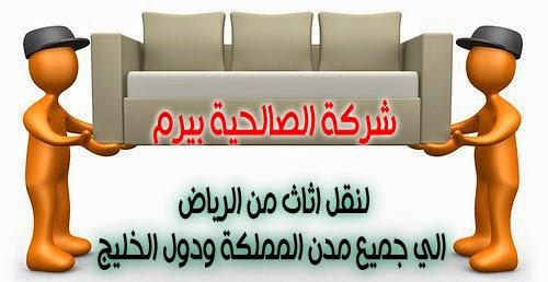 Photo of شركة نقل اثاث من الرياض 920008956 الي مدن المملكة ودول الخليج