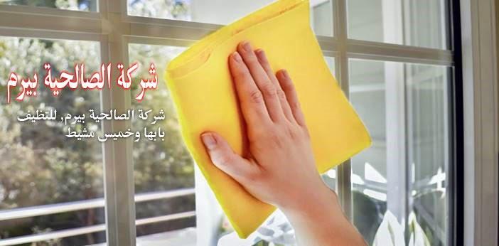 Photo of شركة تنظيف بخميس مشيط 0555024104