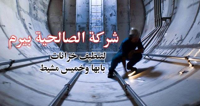 شركة تنظيف خزانات بخميس مشيط 0555024104