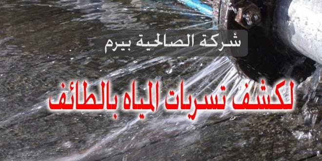Photo of شركة كشف تسربات المياه بالطائف 920008956
