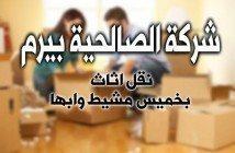 شركة نقل اثاث بابها وخميس مشيط