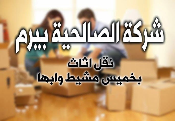 Photo of شركة نقل عفش بخميس مشيط 0555024104