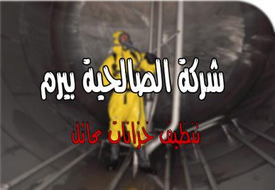 Photo of شركة تنظيف خزانات بحائل 0533942977