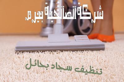Photo of شركة تنظيف سجاد بحائل 0533942977