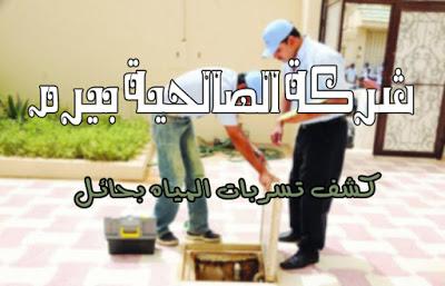 Photo of شركة كشف تسربات المياه بحائل 920008956