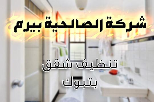 Photo of شركة تنظيف شقق بتبوك 0501515313