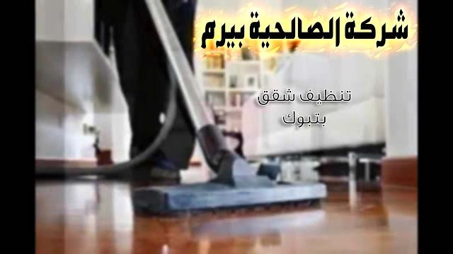 شركة تنظيف منازل بتبوك 0562460449