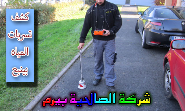 Photo of شركة كشف تسربات المياه بينبع 920008956
