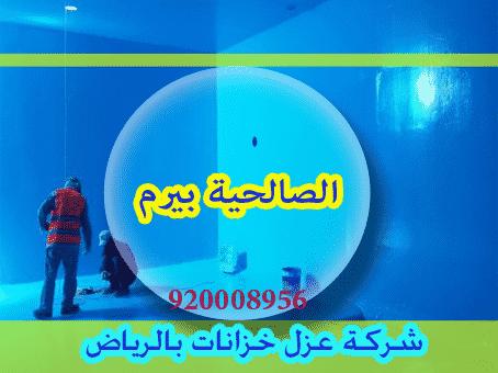 Photo of شركة عزل خزانات بالرياض  920008956