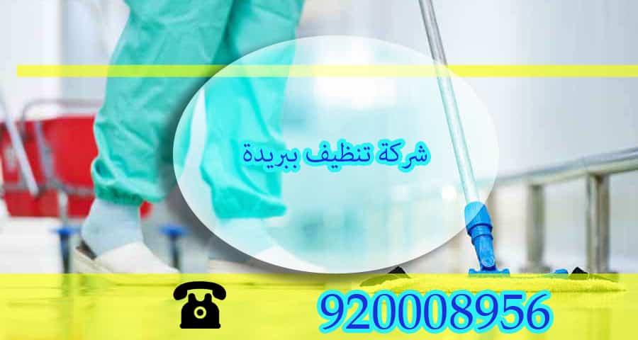 Photo of شركة تنظيف ببريدة 0533942977 شقق وفلل ومنازل بالقصيم وعنيزة