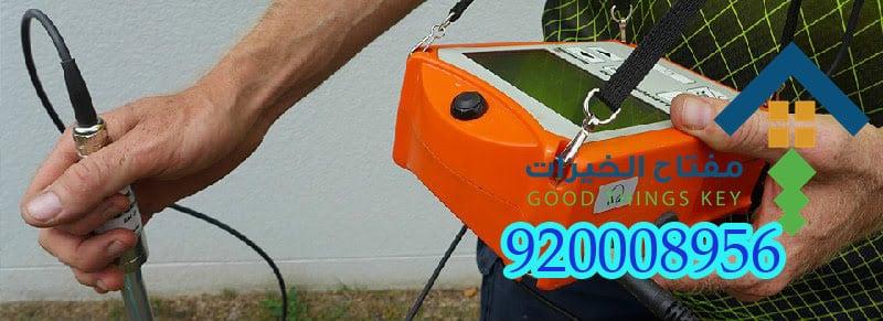 Photo of شركة كشف تسربات المياه  بالقصيم وبريدة وعنيزة 920008956