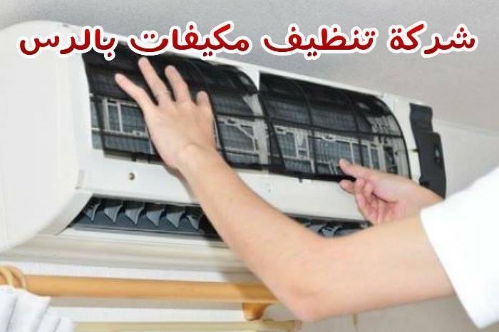 شركة تنظيف مكيفات بالرس شركة تنظيف مكيفات بالرس 18009196 166618283862298 128213040 n