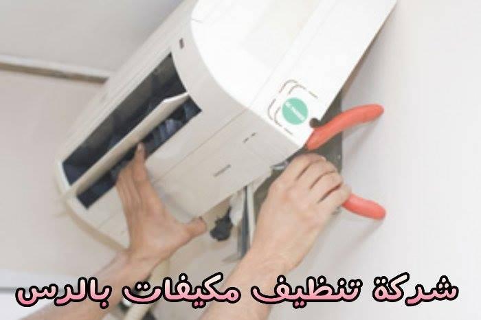 شركة تنظيف مكيفات بالرس شركة تنظيف مكيفات بالرس 18009396 166618260528967 167847171 n