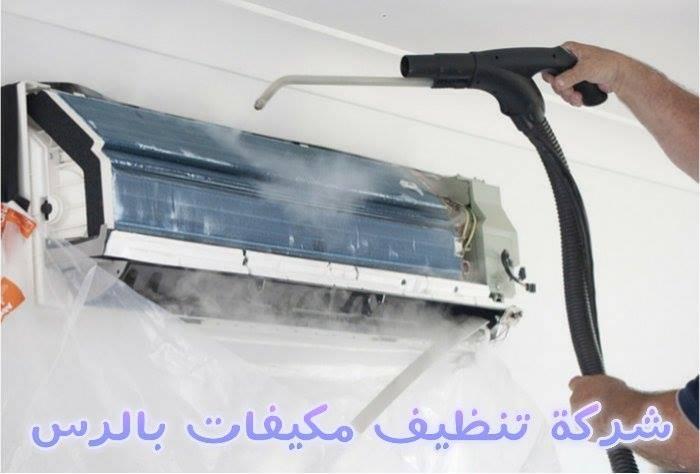 Photo of شركة تنظيف مكيفات بالرس 0533942977