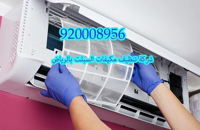 Photo of شركة تنظيف مكيفات السبلت بالرياض  920008956