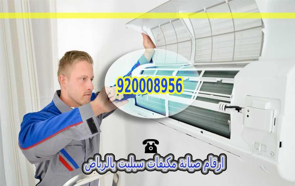 Photo of ارقام صيانة مكيفات سبليت بالرياض  920008956