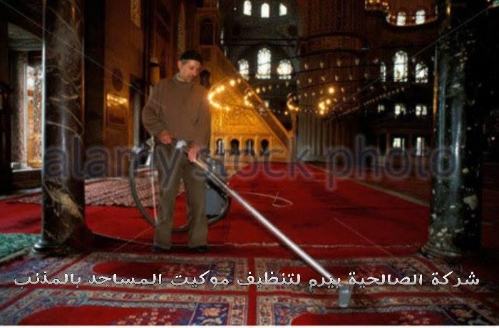 شركة تنظيف موكيت مساجد بالمذنب شركة تنظيف موكيت مساجد بالمذنب 0533942977 19964726 212504209273705 768327732 n