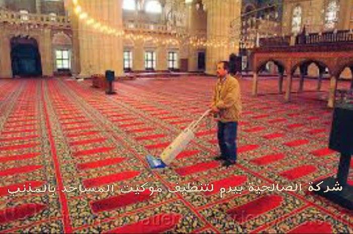 شركة تنظيف موكيت مساجد بالمذنب