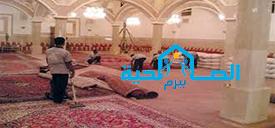 شركة تنظيف موكيت مساجد بعنيزة