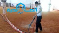 شركة تنظيف موكيت مساجد بعنيزة شركة تنظيف موكيت مساجد بعنيزة شركة تنظيف موكيت مساجد بعنيزة 0533942977 ruue