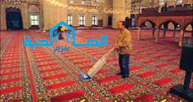 شركة تنظيف موكيت مساجد بالمذنب شركة تنظيف موكيت مساجد بالمذنب شركة تنظيف موكيت مساجد بالمذنب 0533942977 tetye