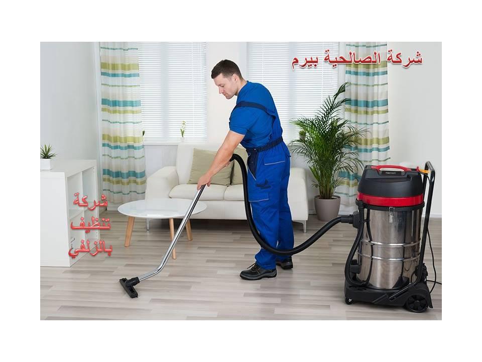 Photo of شركة تنظيف بالزلفي 0533942977
