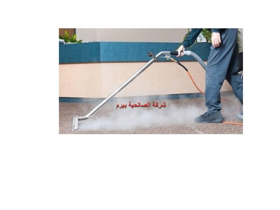 شركة تنظيف موكيت بالمذنب