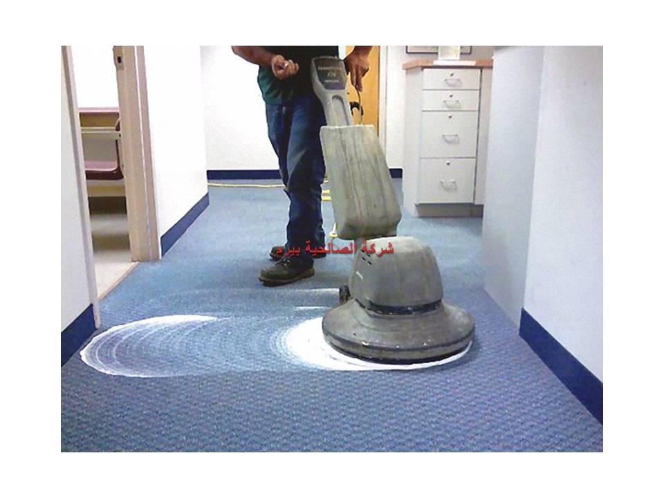 شركة تنظيف موكيت بالبكيرية شركة تنظيف موكيت بالبكيرية شركة تنظيف موكيت بالبكيرية 0533942977 45