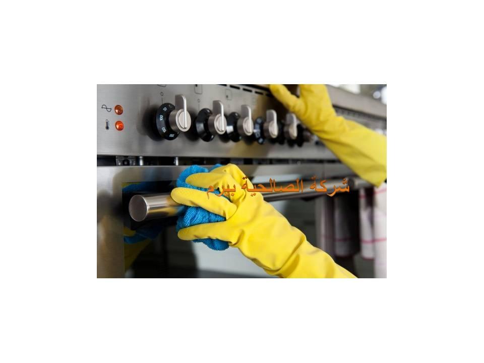 شركة تنظيف مطابخ بالزلفي شركة تنظيف مطابخ بالزلفي شركة تنظيف مطابخ بالزلفي 0533942977 7 2
