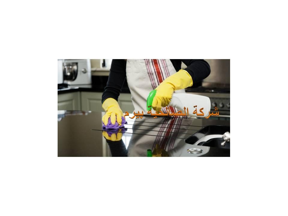 شركة تنظيف مطابخ بالزلفي شركة تنظيف مطابخ بالزلفي شركة تنظيف مطابخ بالزلفي 0533942977 9 2