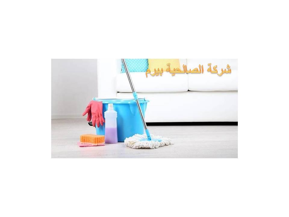 Photo of شركة تنظيف بيوت بالزلفي 0533942977