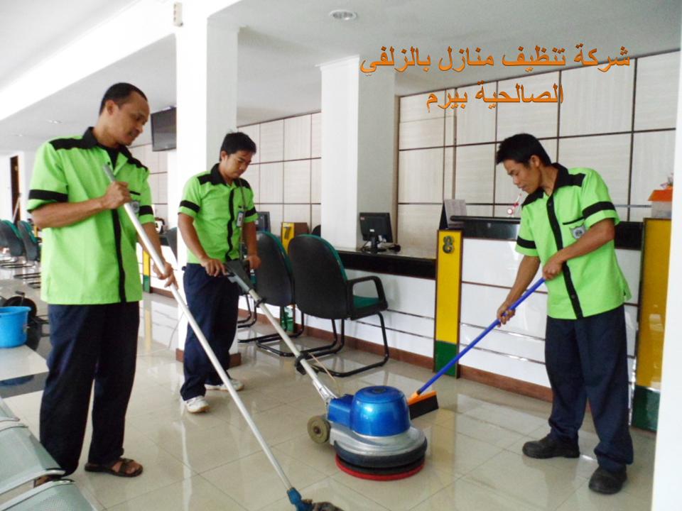 Photo of شركة تنظيف منازل بالزلفي 0533942977
