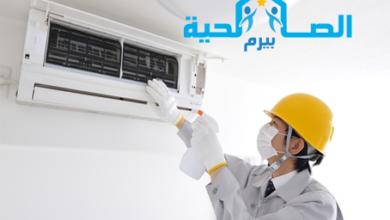 Photo of شركة تنظيف مكيفات بعيون الجواء 0533942977