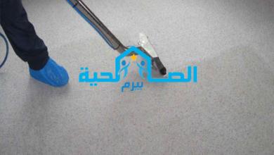 Photo of شركة غسيل فرشات بعيون الجواء 0533942977