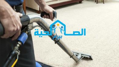Photo of شركة غسيل موكيت برياض الخبرة 0533942977
