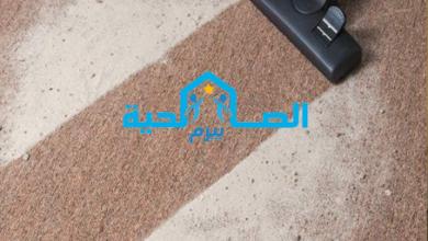 Photo of شركة غسيل موكيت بعيون الجواء 0533942977