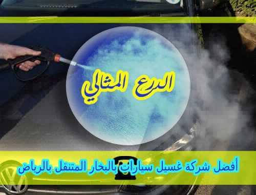 Photo of افضل شركة غسيل سيارات بالبخار المتنقل بالرياض 920008956